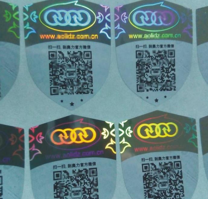 彩色激光二维码防伪标签有哪些优势